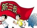 最近武汉新三板垫资开户要求是什么?
