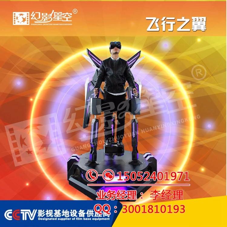 深圳幻影星空VR飞行之翼最新设备体验店赚钱神器市场畅销产品