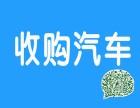 上海专业回收二手面包车 上门收购金杯面包车