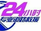 深圳莲塘 文锦渡补胎换胎 搭电 送油 拖车 修车 开锁
