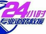 深圳市兴业汽车救援服务有限公司
