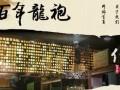 小吃加盟排行榜 百年龙袍快餐加盟