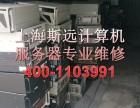 重庆浪潮服务器维修服务站 曙光服务器重庆维修站点