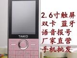 厂家直销新款达康K108 2.6触摸屏 女性儿童学生手机 语音王