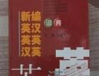 低价转让《古代汉语》+《新编英汉•英英•汉英词典》