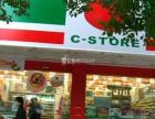 喜士多超市招商加盟