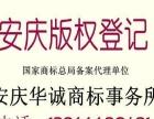 安庆商标注册如何办理 选国家商标总局备案机构华诚