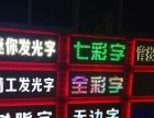 大树广告招牌发光字LED显示屏一体化一站式服务