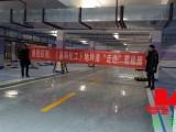 车库规划贵州晶科环氧地坪车库设计