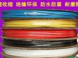 供应热收缩管  绝缘套管  绝缘材料  东莞沃联绝缘材料有限公司