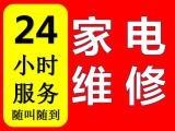 南京专业家电维修,修不好不满意不收费