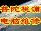 上海普陀桃浦电脑上门diy装机硬盘U盘数据恢复维修网络布线