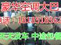 东莞到泉州的客车汽车18185185624乘车须知