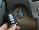 日照专业汽车改装 性能改装 外观改装 电门 一键启动