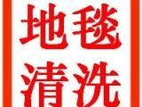 上海地毯清洗-地毯清洁-地毯维修-上海保洁清洗中心-地面清洗