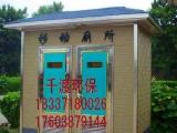 供应开封移动厕所厂家环保生态厕所报价移动公厕出售