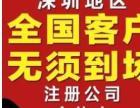 深圳工商注册电商天猫淘宝京东亚马逊**