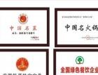 2014年做餐饮加盟就选福跃鼎精品火锅