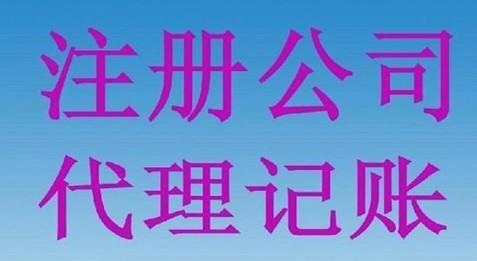 安诚财务李雪艳专业记账代办公司税务办理上门服务深商大厦附近