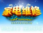 布鲁雅尔空气净化器维修北京售后维修服务电话