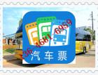 从余姚到宜城直达客车(发车时刻表)几个小时?+收费多少钱?