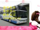 从%杭州到秦皇岛的客车乘车指南(15058103142)在线