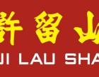 香港十大甜品店加盟 大庆许留山加盟