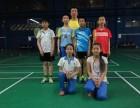 北京羽毛球私人教练