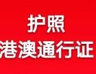 专业办理持护照去香港澳门,港澳通行证续签