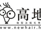 高地植发家诊所保护人类毛囊,为人们带来希望与欢乐