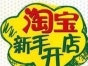 上海淘宝运营长期班 淘宝入门培训 淘宝美工/摄影