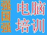 顺义区计算机培训高丽营赵全营北小营南彩杨镇2020年招生