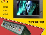 深圳工业级7寸工业平板电脑厂家直销