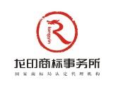 龙印商标注册服务 广西南宁柳州桂林玉林贵港梧州崇左 商标代理