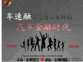 台州车速融汽车金融服务平台加盟,二手车贷款加盟