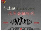 阳江--汽车金融服务,二手车贷款加盟