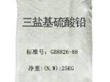 厂家直销二盐基亚硫酸铅 三盐基硫酸铅 复