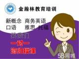 金瀚林教育英语口语,商务英语,雅思