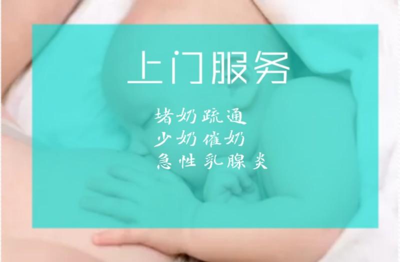 广州金牌催乳师无痛催奶少奶开奶回乳 疏通乳腺骨盆腹直肌修复
