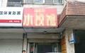 德州商铺个人 迎宾大市场北门盈利餐馆水饺店转让
