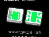 5054RGB方杯支架三合一支架5050RGB支架 熱電分離