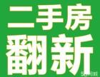 南京专业刷墙,二手房翻新,墙面修补刷漆,刮腻子铲墙皮