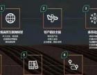【熊猫县运】加盟/加盟费用/项目详情