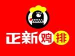 正新鸡排-黄渤代言 火爆加盟(免费咨询)月赚8万鸡排小吃加盟