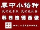 济南韩 日 法 德 西 俄语暑期培训课程-厚中教育
