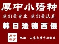 济南韩 日 法 德 西 俄语寒假培训课程-厚中教育