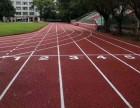 内江专业塑胶跑道施工公司 橡胶操场运动场地坪铺设
