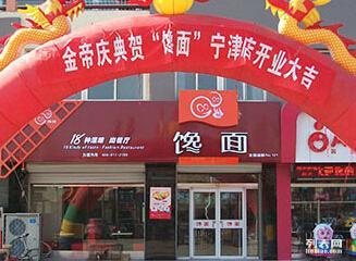 济南加盟面馆哪家好 开什么店比较赚钱?