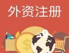 上海注册公司注册外资注册哪里好上海注册公司
