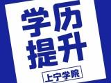 上海杨浦专升本辅导班 毕业时间短 终生可查